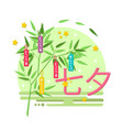 tanabata of japanese traditional event vector image vector image