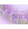 floral frame with crocuses vector image vector image