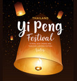 floating lantern yi peng festival thailand vector image vector image