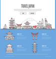 country japan travel vacation guide vector image vector image