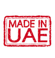 made in uae stamp text vector image