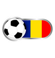romania soccer icon vector image