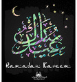 Greeting Card design stylish text Ramadan Kareem vector image vector image