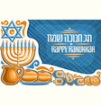 greeting card for hanukkah vector image vector image