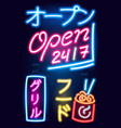 set neon sign japanese hieroglyphs night vector image vector image