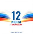 happy russia day 12th june celebration background vector image