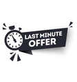 black last minute offers now advertisement label vector image vector image