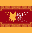 chinese calligraphy dog sign happy new year 2018 vector image