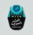 islamic greeting card of al mawlid al nabawi vector image