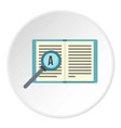 magnifier and book icon circle vector image vector image