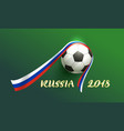 russia 2018 banner text soccer ball and ribbon vector image