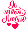 i love you lettering text translation from russian vector image vector image