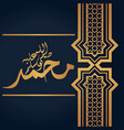 islamic greeting with calligraphy muhammad vector image