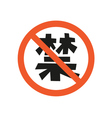 China Prohibition Sign Template vector image vector image