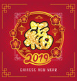 happy chinese new year 2019 banner background vector image vector image
