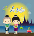 Boy and Girl in Loy Krathong Festival vector image vector image