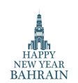 Happy New Year Bahrain vector image vector image