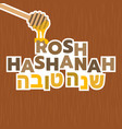 rosh hashanah typography with honey stick icon vector image vector image