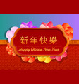 happy chinese new year concept banner cartoon vector image
