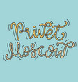 inspirational quote privet moscow hand lettering vector image vector image