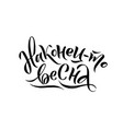 greeting card or poster with lettering in russian vector image vector image