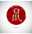 Zodiac symbols calligraphy rat on red background vector image