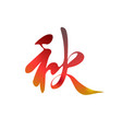 chinese gradient hieroglyph autumn vector image vector image