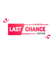 modern last chance banner last minute offer sign vector image vector image