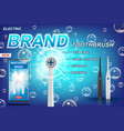 electric toothbrush ads vibrant brush with mobile vector image vector image
