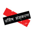 special edition stamp in hindi vector image