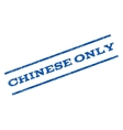 Chinese Only Watermark Stamp vector image vector image