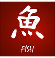brush drawing japanese kanji with deep meaning vector image vector image