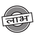 benefits stamp in hindi vector image vector image