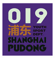 shanghai pudong t-shirt design vector image