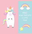 unicorn rainbow clouds comet falling star make vector image vector image