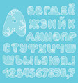 alphabet uppercase russian letters and numbers vector image
