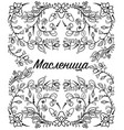 maslenitsa khokhloma vector image vector image