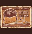 barbershop hairdresser salon rusty metal plate vector image