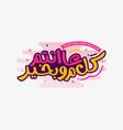 happy new hijri year vector image vector image