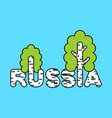 russia logo letters and birch national russian vector image vector image