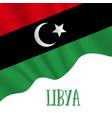 24 december libya independence day background vector image