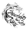 Supertubes Best Surfing Lettering brush ink sketch vector image vector image