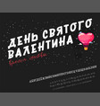 valentine day the time of love is written vector image