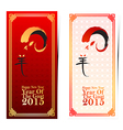 chinese new year template 2 vector image vector image