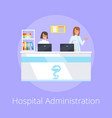 hospital administration on vector image vector image