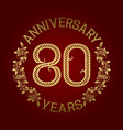 golden emblem of eightieth anniversary vector image vector image