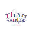 ramadan mubarak arabic calligraphy greeting card vector image vector image