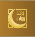islamic greeting with a crescent moon vector image