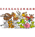 cartoon chinese zodiac horoscope signs collection vector image