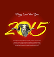 Happy Lunar New Year vector image vector image